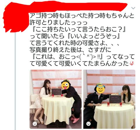 【悲報】SKE48竹内彩姫、2s写メ会でオタに顎と頬を触らせるwww