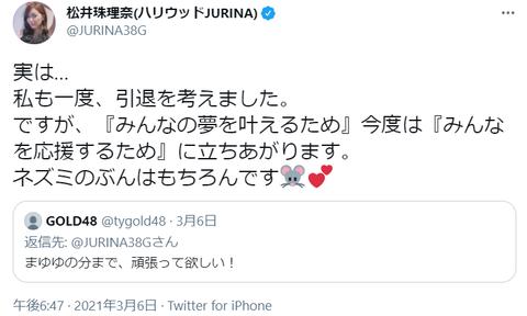 【SKE48】松井珠理奈さん、引退を考えていた!「渡辺麻友の分まで含めてみんなのために立ち上がる」