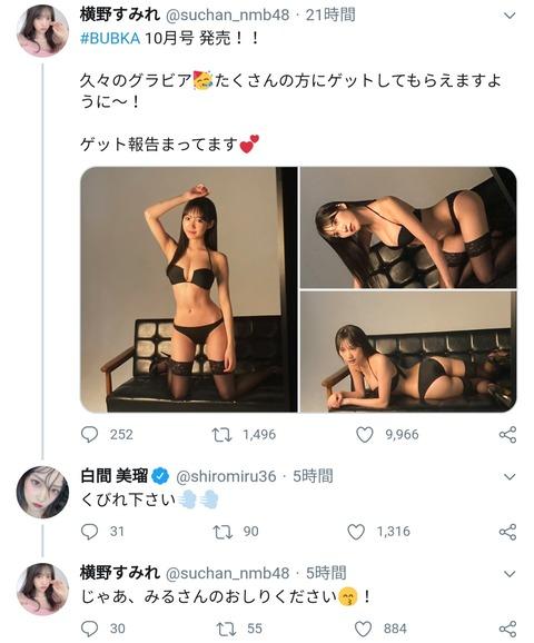 【NMB48】白間美瑠さんが悲痛な叫び!「くびれくださああああああい」www