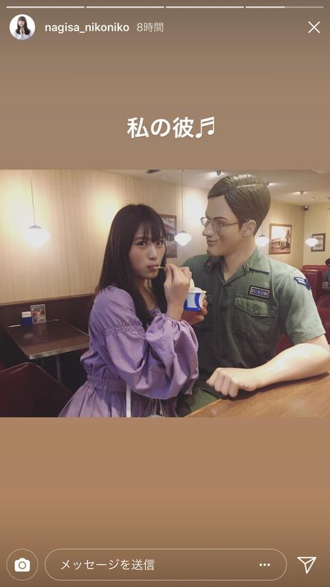 【悲報】なぎちゃんと彼氏の2ショット画像が流出・・・【NMB48・渋谷凪咲】