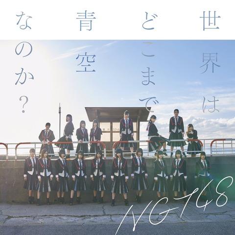 【NGT48】2nd「世界はどこまで青空なのか?」2日目売上は12,174枚