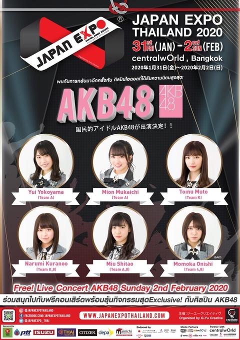 【AKB48】JAPAN EXPO THAILAND2020出演メンバー発表!!!