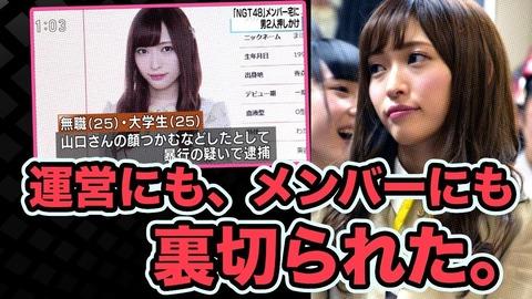 【NGT48】ヲタが声明を発表「運営の皆様へ、行き過ぎた隠蔽を自粛していただきますようお願い申し上げます」