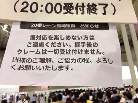 【AKB48G】握手会で注意することを教えてください
