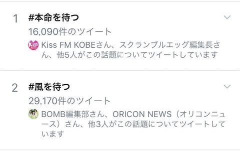 【朗報】ツイッタートレンドにSTU48の新曲「#風を待つ」がキタ━━(゚∀゚)━━!