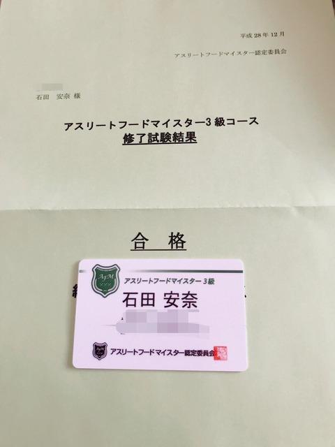 【SKE48】石田安奈がアスリートフードマイスターの資格を取得