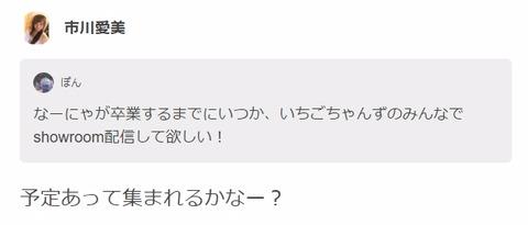 【AKB48】ヲタ「なーにゃ卒業までにいちごちゃんずでShowroom配信してほしい」→市川愛美「予定あって集まれるかなー?」【大和田南那】