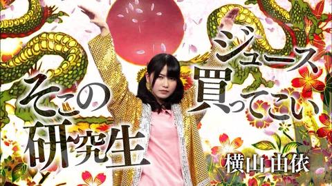 【AKB48G】先輩メン「おい、そこの研究生!○○買ってこい!」