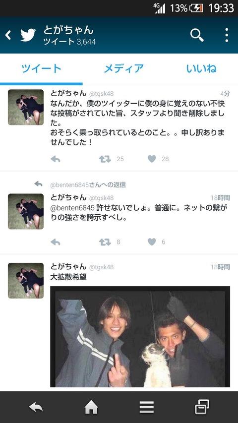 【悲報】戸賀崎、Twitterを乗っ取られる