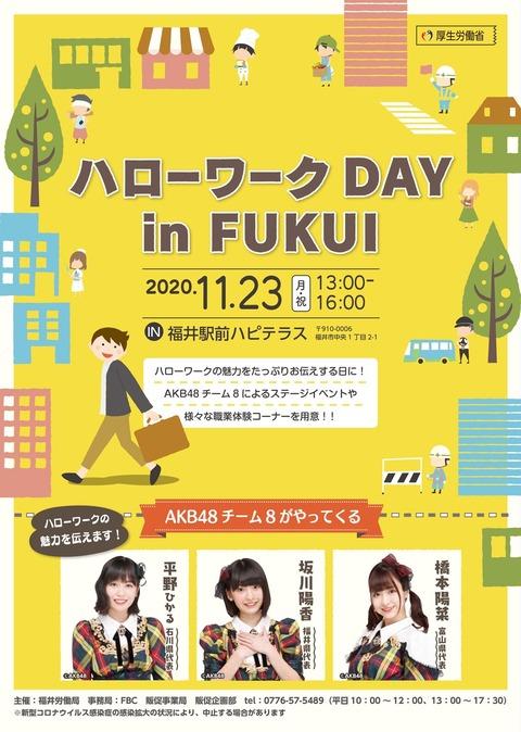 【 AKB48】チーム8北陸メンバー、福井市でイベント出演決定!!!【11/23】