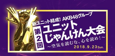 【AKB48G】じゃんけん大会で発表されるであろう54thシングル選抜メンバーを予想するスレ