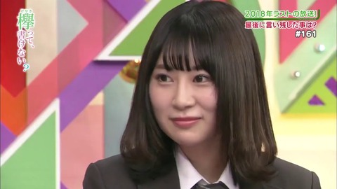 【欅坂46】長沢菜々香、卒業発表