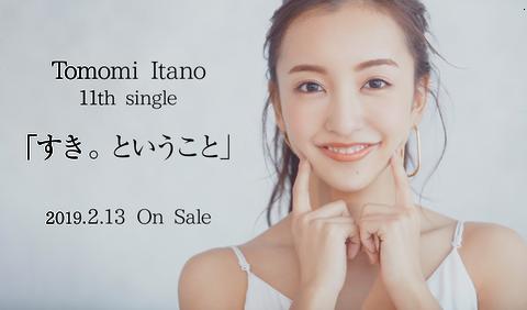 【悲報】板野友美の最新シングルが初週売上2906枚でまさかの大爆死・・・