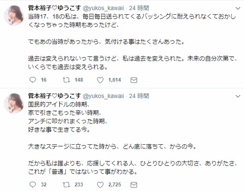 【元HKT48】菅本裕子「当時17、18の私は、毎日毎日送られてくるバッシングに耐えられなくておかしくなっちゃった時期もあった」