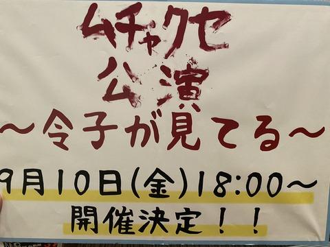 【NMB48】「ムチャクセ公演 ~令子が見てる~」9月10日開催決定!!!【前田令子】