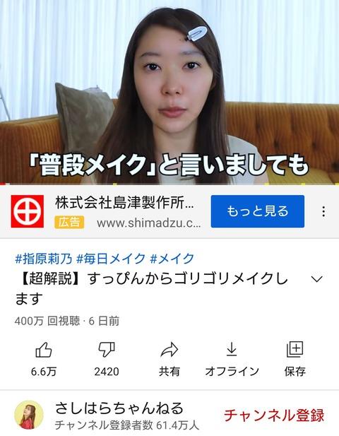 【朗報】指原莉乃、最新動画の再生数が遂に400万回超え!YouTube挑戦は大成功!