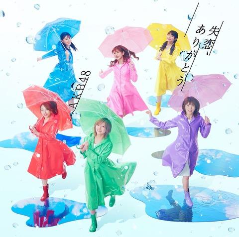 【悲報】AKB48新曲「失恋、ありがとう」が糞曲wwwwww