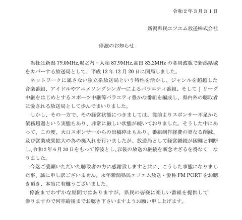 【悲報】新潟と名古屋のローカルラジオ局が停波・閉局