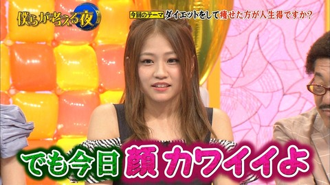 【AKB48G】推しメンが太った時のヲタの常套句と言えば?