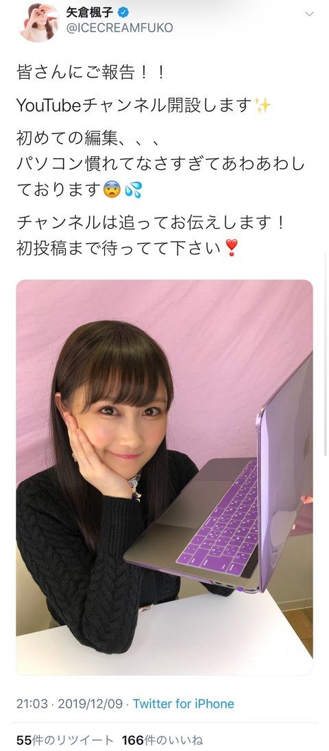 【元NMB48】ふぅちゃんがYouTuberになるさかい【矢倉楓子】