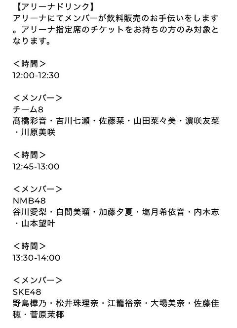 【悲報】世界チャンピオン松井珠理奈とNMB48のエース白間美瑠が横浜スタジアムでヲタク相手にドリンク販売www