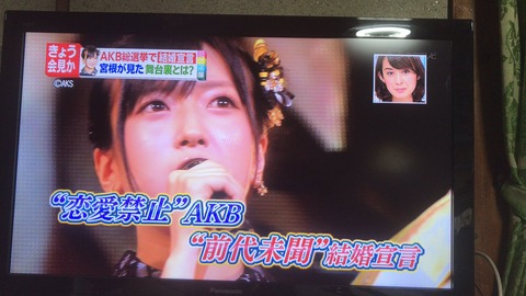 【NMB48】ミヤネ屋が論点ずらしで須藤凜々花擁護&ヲタ叩き