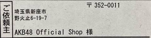 【悲報】AKB48さん、顧客にテロ行為を働いていた事が判明wwwwww