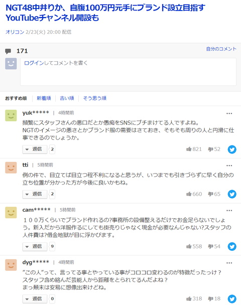 【NGT48】中井りか、自腹100万円元手にブランド設立目指すYouTubeチャンネル開設も