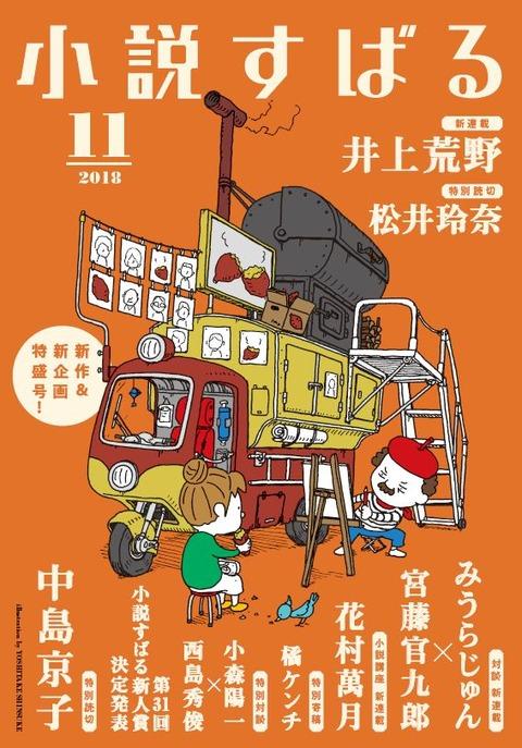 【未来の文豪】松井玲奈さんが小説家デビュー、小説すばるにて「拭っても、拭っても」を発表