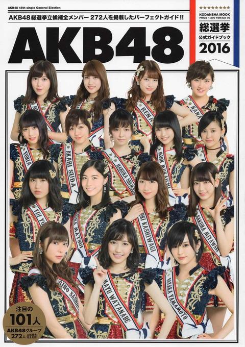 【AKB48G】未だに総選挙の結果が1年の序列を決めるものだと思ってるヤツって何なの?