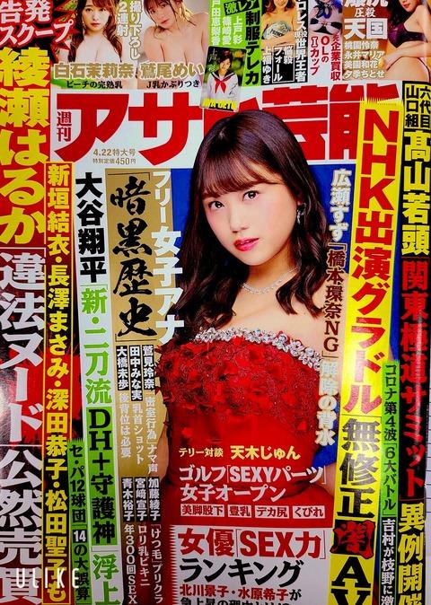 【元NMB48】沖田彩華があの超有名雑誌の表紙にwwwwww