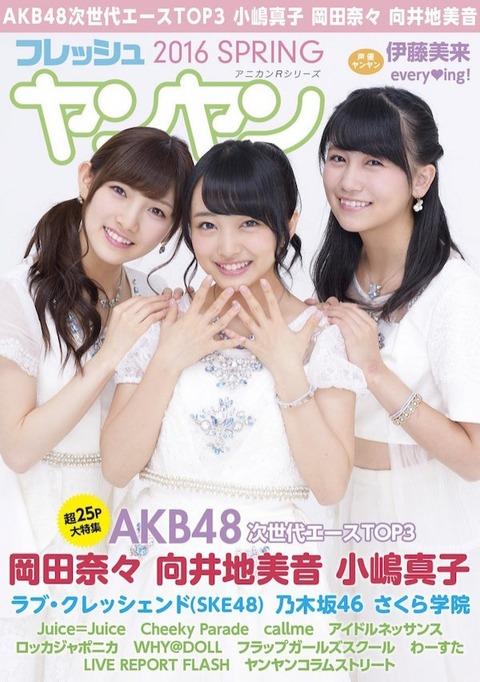 【悲報】AKB48三銃士から西野未姫が消える