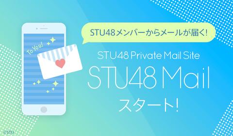 【悲報】STU48の初めてのモバメ取り逃がした・・・
