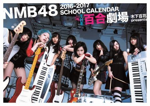 【朗報】NMB48スクールカレンダー「THE百合劇場 木下百花presents」が素晴らしい