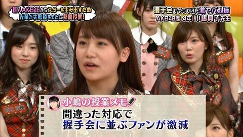 【AKB48】小嶋真子「鼻歌を歌いながら握手をしてたら、ファンが激減した」www