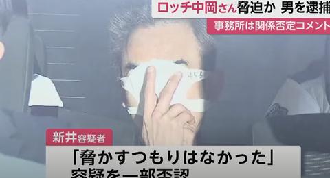 【朗報】ナベプロ所属タレントを脅迫した新潟県の男(44歳・無職)が逮捕されるwww