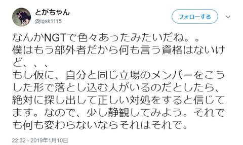 【tgsk】浅草の弁当屋、NGT48の事件にお気持ち表明【戸賀崎智信】