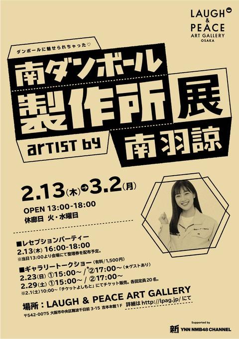 【朗報】NMB48南羽諒がダンボール個展を開催!レセプションパーティー、トークショーも開催!