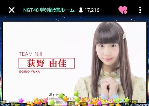 【NGT48】4thシングル選抜発表!センターは荻野由佳!