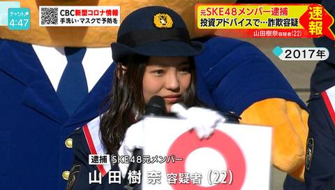 【山田樹奈初公判】SKEオタ「小柄でハキハキしていて可愛かったです」