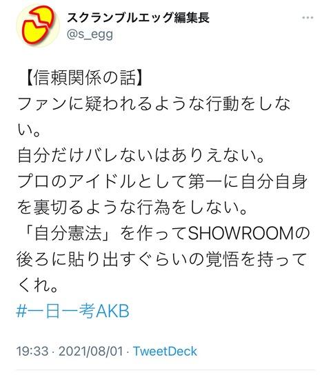 AKB48関係者「ファンに疑われるような行動をするな。自分だけバレないはありえない」←これ