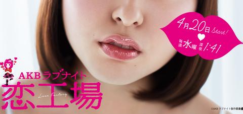 【AKB48】朗読劇「恋工場」がベルサール渋谷にて9月18日~25日開催決定!!!