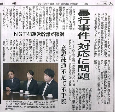 【NGT48】運営は2月から通常運転に戻る気満々だけど、第三者委員会の結果が分かってるんだねwww