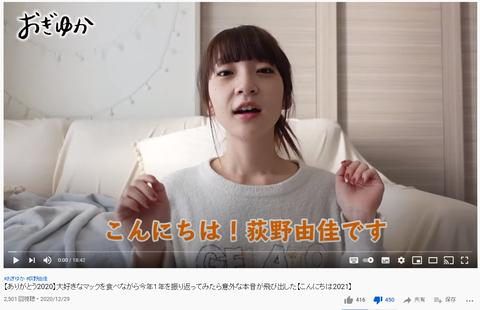 【朗報】NGT48荻野由佳のYouTube、28本目の投稿で遂に高評価が低評価を上回る!【アンチ敗北の日】