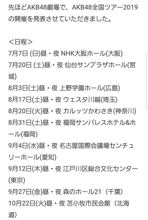 【悲報】AKB48、8月中旬以降はしばらく個別握手会できなさそう