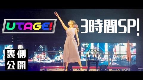 【AKB48】柏木由紀YouTube新作動画!「UTAGE!出演裏側公開」