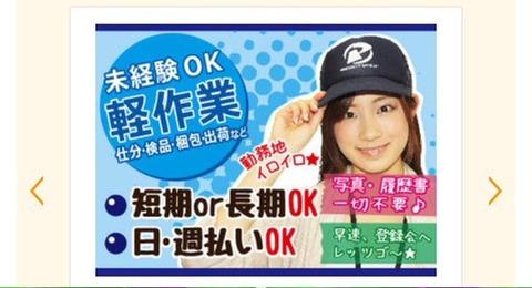 【元SKE48】くーみんがまた派遣会社の広告モデルにwwwwww【矢神久美】