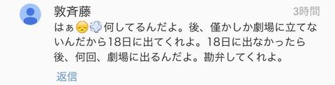 【SKE48】宮前杏実がヲタにキレる「私が代わりに説明したり謝ったりする事に疑問を感じます」