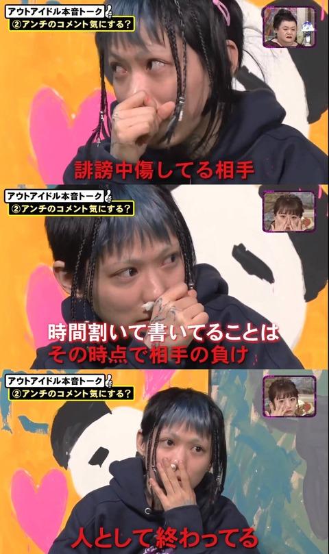 【正論】元NMB48木下百花さん、地下板住民に苦言「時間割いて誹謗中傷してる時点で負け。人として終わってる」