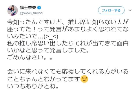 【SKE48】福士奈央「推し席に知らない人が座ってました」→謝罪